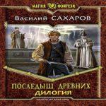 Василий Сахаров — Последыш Древних. Дилогия (аудиокнига)