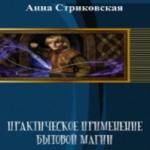 Стриковская Анна — Практическое применение бытовой магии (аудиокнига)