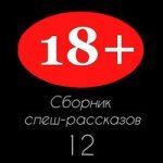 Сборник слеш-рассказов 12 (аудиокнига)