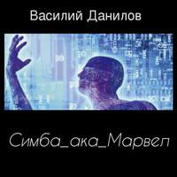 Симба_ака_Марвел (аудиокнига)