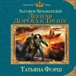 Татьяна Форш — Долгая дорога к трону (аудиокнига)