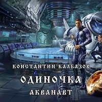 Константин Калбазов (Калбанов) - Одиночка (аудиокнига)