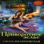 Елена Малиновская — ПРИВОРОТНОЕ ЗЕЛЬЕ (аудиокнига)