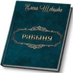 Елена Шевцова — Рабыня(аудиокнига)