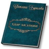УДАР МОЛНИИ (аудиокнига)