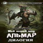Геннадий Ищенко — Альмар. Мой новый мир. Дилогия (СИ) (аудиокнига)