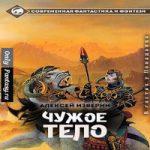 Алексей Изверин — Чужое тело (СИ) (аудиокнига)