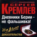 Сергей Кремлёв — Дневники Берии — не фальшивка! Новые доказательства (аудиокнига)