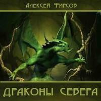 Драконы севера (аудиокнига)