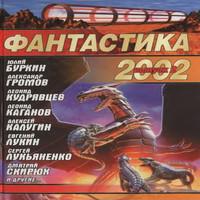 Фантастика 2002. Выпуск 2 (аудиокнига)