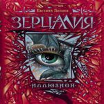 Евгений Гаглоев — Иллюзион (аудиокнига)