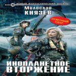 Милослав Князев — Инопланетное вторжение. Ответный удар (аудиокнига)