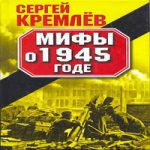 Сергей Кремлёв — Мифы о 1945 годе (аудиокнига)