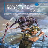 Настоящая фантастика – 2013 (аудиокнига)