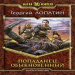 Георгий Лопатин — Попаданец обыкновенный (аудиокнига)