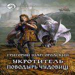 Григорий Шаргородский — Поводырь чудовищ (аудиокнига)