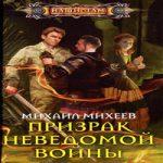 Михаил Михеев — Призрак неведомой войны (аудиокнига)