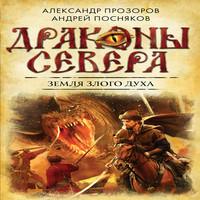 Андрей Посняков, Александр Прозоров - Земля Злого Духа (аудиокнига)
