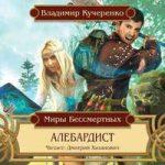 Владимир Кучеренко — Алебардист (аудиокнига)
