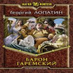 Георгий Лопатин — Барон Гаремский (аудиокнига)