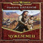 Никита Баранов — Чужеземец (аудиокнига)