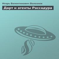 Дарт и агенты Рассадура (аудиокнига)