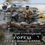 Дмитрий Старицкий — Горец. Оружейный барон (аудиокнига)