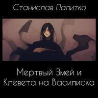 Мертвый Змей и Клевета на Василиска (аудиокнига)