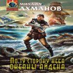 Михаил Ахманов — Океаны Айдена (аудиокнига)