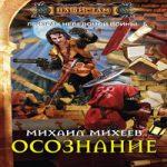 Михаил Михеев — Осознание (аудиокнига)