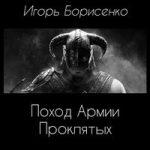 Игорь Борисенко — Поход Армии Проклятых (аудиокнига)