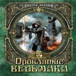 Джозеф Дилейни — Проклятие Ведьмака (аудиокнига)