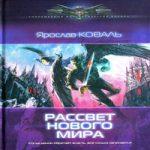 Ярослав Коваль — Рассвет нового мира (аудиокнига)