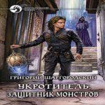 Григорий Шаргородский — Защитник монстров (аудиокнига)