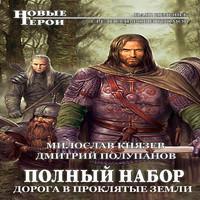 Дорога в Проклятые Земли (аудиокнига)