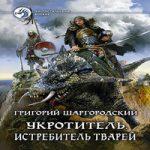 Григорий Шаргородский — Истребитель тварей (аудиокнига)