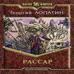 Георгий Лопатин — Рассар (аудиокнига)