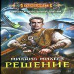 Михаил Михеев — Решение (аудиокнига)