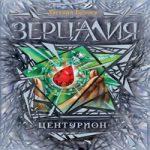 Евгений Гаглоев — Центурион (аудиокнига)