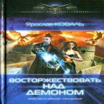 Ярослав Коваль — Восторжествовать над демоном (аудиокнига)