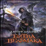 Джозеф Дилейни — Битва Ведьмака (аудиокнига)