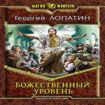 Георгий Лопатин — Божественный уровень (аудиокнига)
