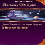 Александр Федоренко — Наследие Предтеч. В Поисках Истины (СИ) (аудиокнига)
