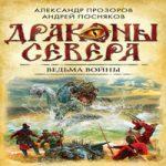 Андрей Посняков, Александр Прозоров — Ведьма войны (аудиокнига)