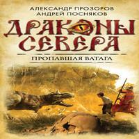 Андрей Посняков, Александр Прозоров - Пропавшая ватага (аудиокнига)