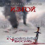 Дем Михайлов — Кровавая весна (аудиокнига)