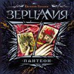Евгений Гаглоев — Пантеон (аудиокнига)