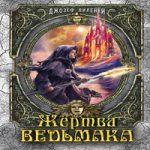 Джозеф Дилейни — Жертва Ведьмака (аудиокнига)