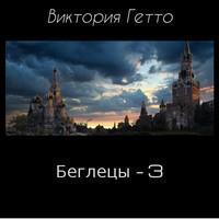 В.ГЕТТО ВСЕ КНИГИ БЕГЛЕЦЫ-3 СКАЧАТЬ БЕСПЛАТНО
