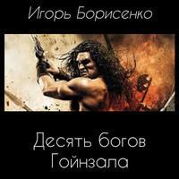 Десять богов Гойнзала (аудиокнига)